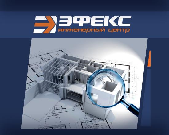 Негосударственная экспертиза проектной документации и результатов инженерных изысканий
