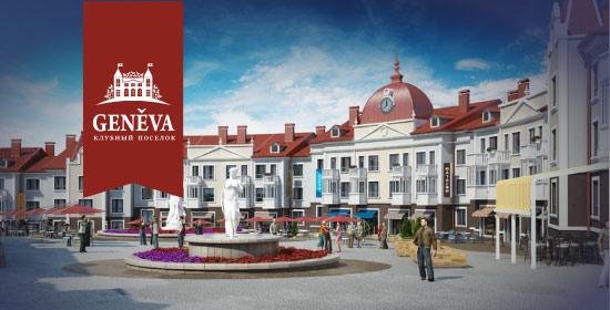 Клубный посёлок «Женева»