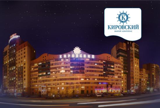 Жилой комплекс «Кировский»
